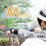 フェスに出ます!!【7/7(土)・7/8(日)東京ビッグサイト東7・8ホール】