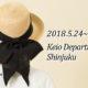 第二弾!! 京王百貨店 POP UP SHOP 5/24(木)~